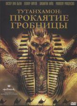 Фильм Тутанхамон: Проклятие Гробницы
