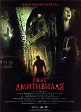 Фильм Ужас Амитивилля