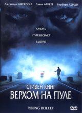 Фильм Верхом на пуле