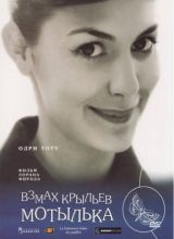 Фильм Взмах крыльев мотылька