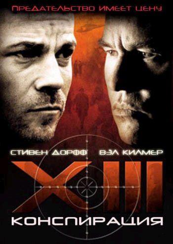 Фильм XIII: Конспирация