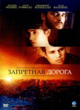 Фильм Запретная дорога