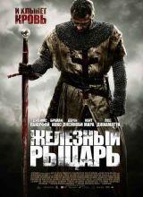 Фильм Железный рыцарь