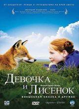Фильм Девочка и лисенок