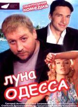 Фильм Луна-Одесса