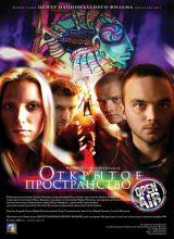 Фильм Открытое пространство