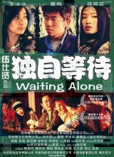 Фильм Ожидание в одиночестве