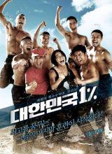 Фильм Республика Корея 1%