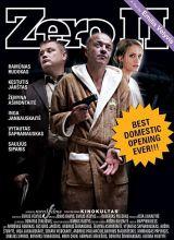 Фильм Зеро 2