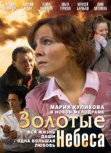 Фильм Золотые небеса