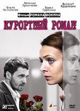 Фильм Курортный роман