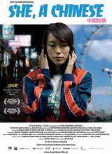 Фильм Она, китаянка