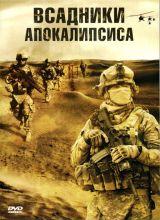 Фильм Всадники апокалипсиса
