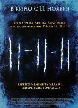 Фильм 11 11 11
