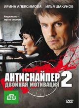 Фильм Антиснайпер 2: Двойная мотивация