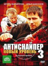 Фильм Антиснайпер 3: Новый уровень