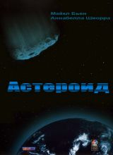 Фильм Астероид