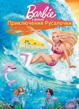 Фильм Барби: Приключения Русалочки