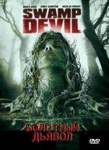 Фильм Болотный дьявол