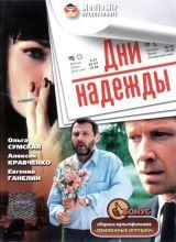 Фильм Дни надежды