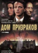 Фильм Дом призраков