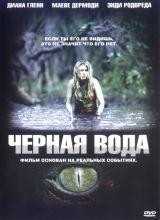 Фильм Хищные воды