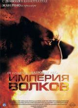 Фильм Империя волков