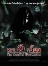 Фильм Истории ужаса из Токио