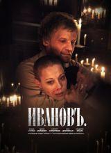 Фильм Ивановъ