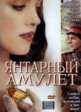 Фильм Янтарный амулет
