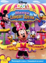 Фильм Клуб Микки Мауса: Минни собирает друзей