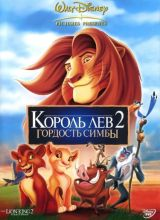 Фильм Король Лев 2. Гордость Симбы. Специальное издание