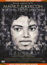Фильм Майкл Джексон: Жизнь поп-иконы
