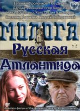 Фильм Молога. Русская Атлантида