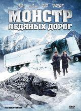 Фильм Монстр ледяных дорог