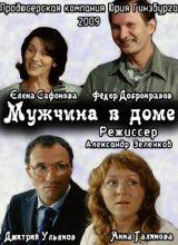 Фильм Мужчина в доме