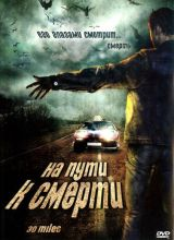 Фильм На пути к смерти