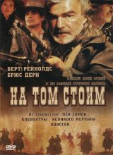 Фильм На том стоим