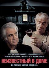 Фильм Неизвестный в доме