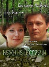 Фильм Нежные встречи