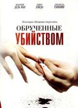 Фильм Обрученные убийством