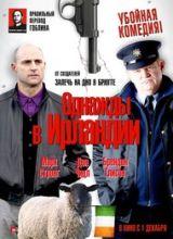 Фильм Однажды в Ирландии
