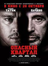 Фильм Опасный квартал