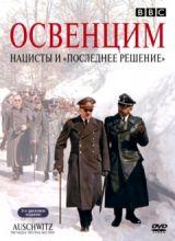Фильм Освенцим