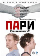 Фильм Пари
