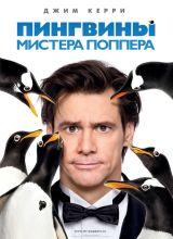 Фильм Пингвины мистера Поппера