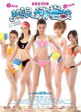 Фильм Пляжный волейбол