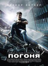 Фильм Погоня