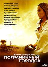 Фильм Пограничный городок