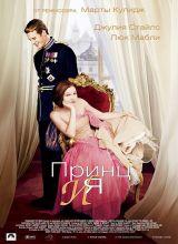 Фильм Принц и я